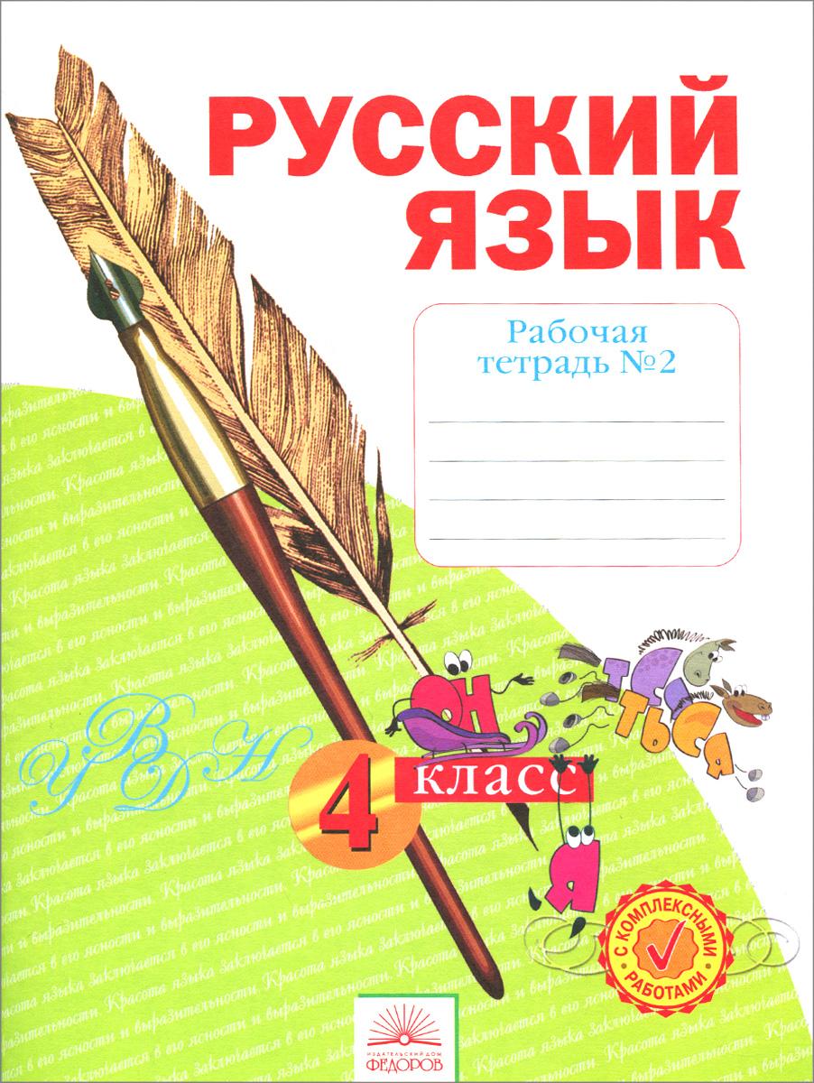 Русский язык. 4 класс. Рабочая тетрадь. В 4 частях. Часть 2, Н. В. Нечаева, Н. Е. Воскресенская