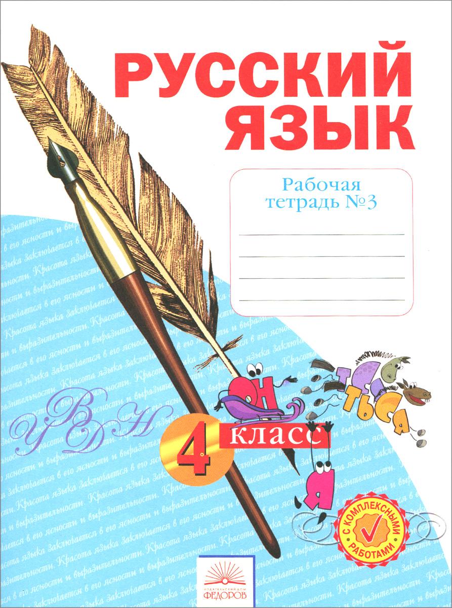 Русский язык. 4 класс. Рабочая тетрадь. В 4 частях. Часть 3, Н. В. Нечаева, Н. Е. Воскресенская