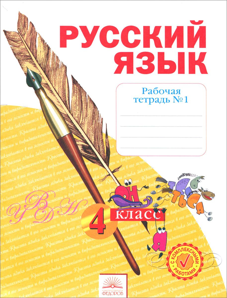 Русский язык. 4 класс. Рабочая тетрадь. В 4 частях. Часть 1, Н. В. Нечаева, Н. Е. Воскресенская
