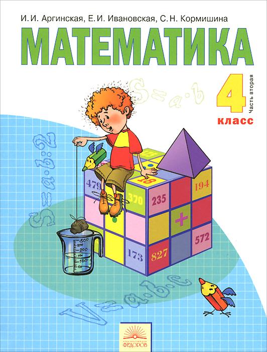 Математика. 4 класс. Учебник. В 2 частях. Часть 2, И. И. Аргинская, Е. И. Ивановская, С. Н. Кормишина