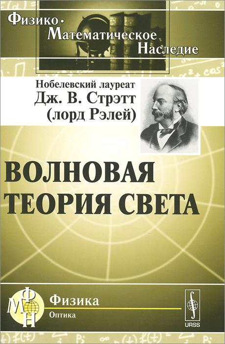 Волновая теория света, Дж. В. Стрэтт (лорд Рэлей)