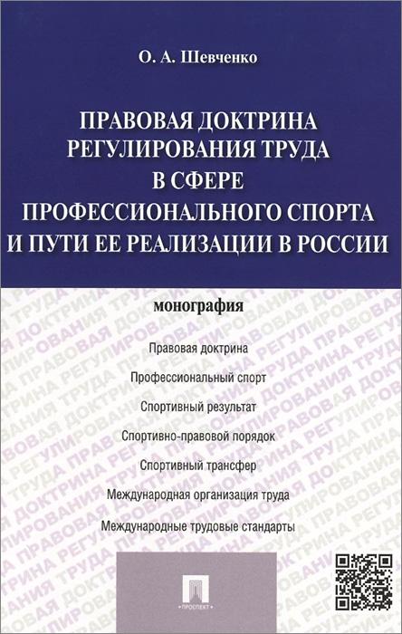 Правовая доктрина регулирования труда в сфере профессионального спорта и пути ее реализации в России, О. А. Шевченко