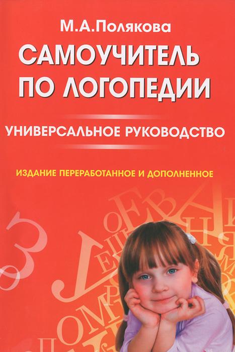 Самоучитель по логопедии. Универсальное руководство, М. А. Полякова
