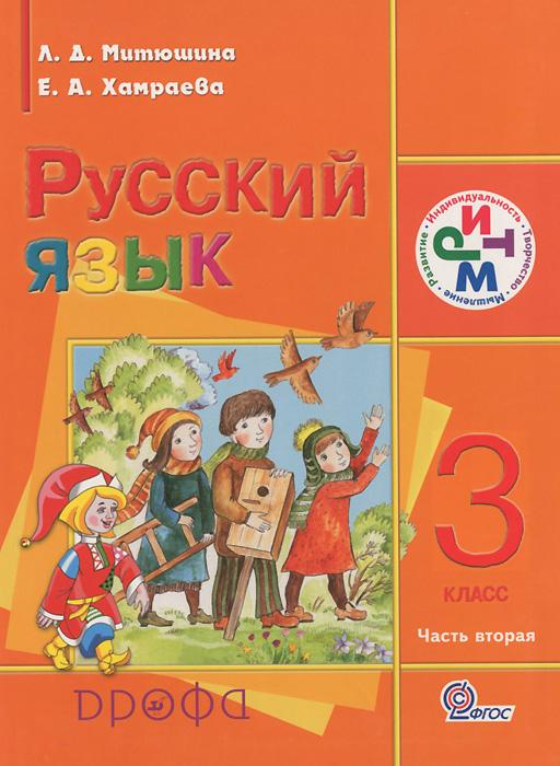 Русский язык. 3 класс. В 2 частях. Часть 2, Л. Д. Митюшина, Е. А. Хамраева