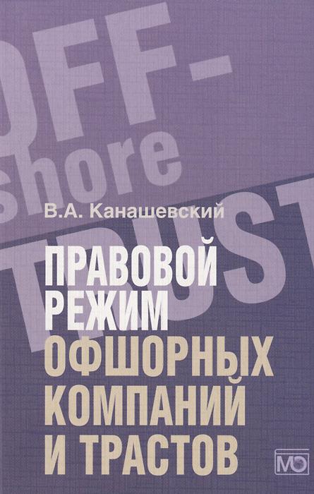Правовой режим офшорных компаний и трастов, В. А. Канашевский