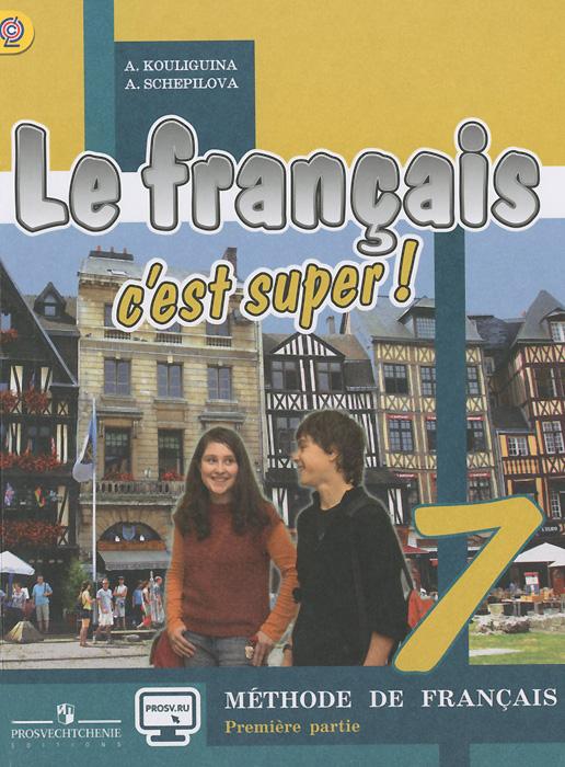 Le francais 7: C'est super! Methode de francais: Seconde partie / Французский язык. 7 класс. Учебник. В 2 частях. Часть 2, А. С. Кулигина, А. В. Щепилова