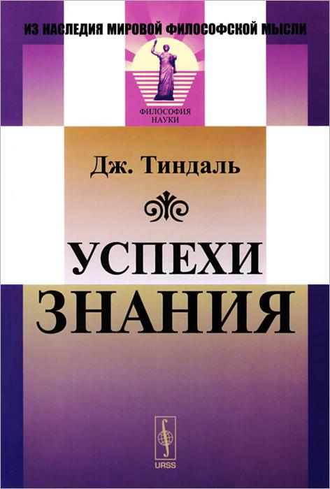 Успехи знания, Дж. Тиндаль