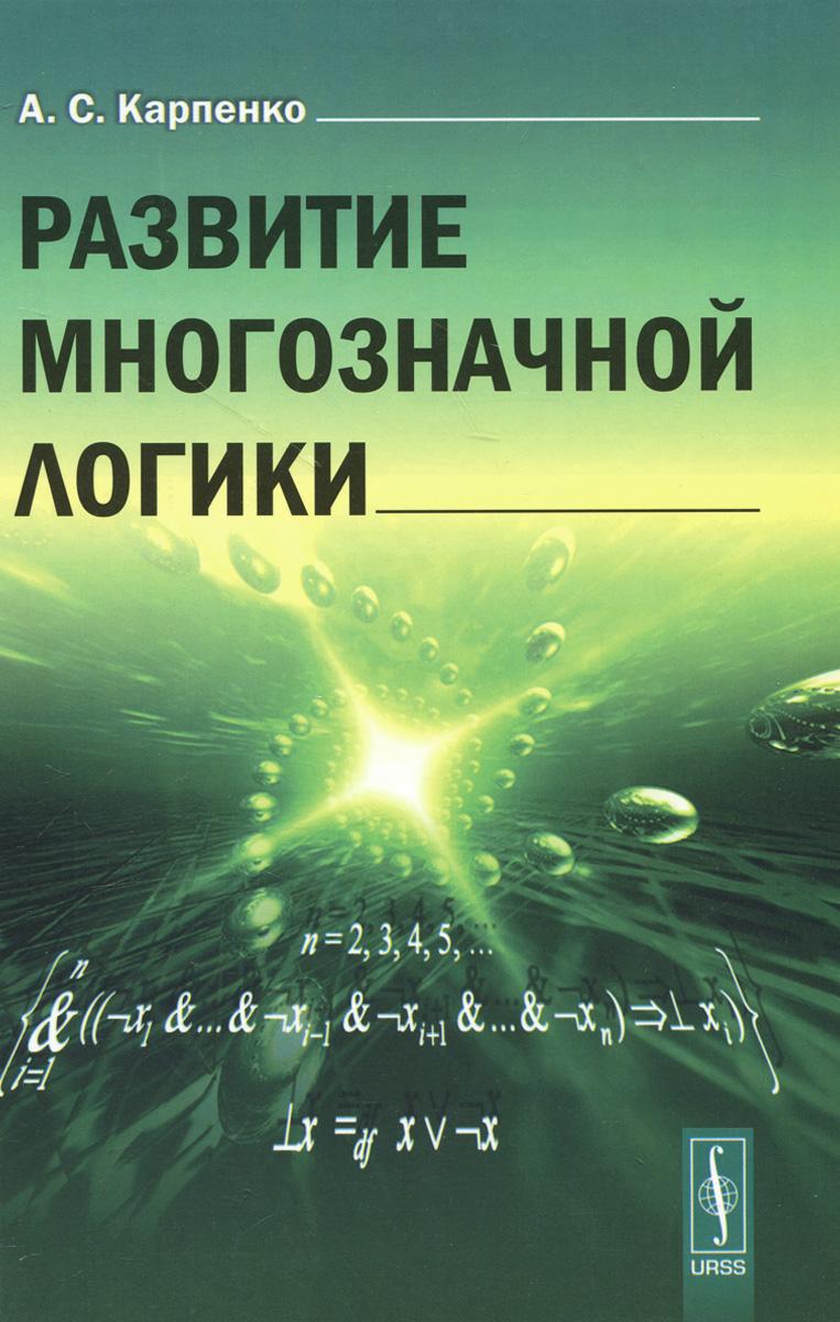 Развитие многозначной логики, А. С. Карпенко