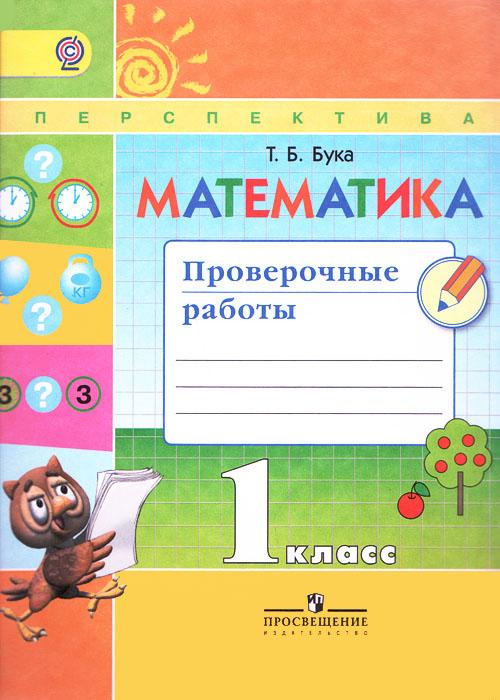 Математика. Проверочные работы. 1 класс. Учебное пособие, Т. Б. Бука