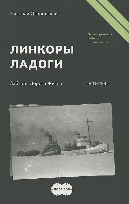 Линкоры Ладоги. Забытая Дорога Жизни. 1941-1943 гг., Николай Озаровский
