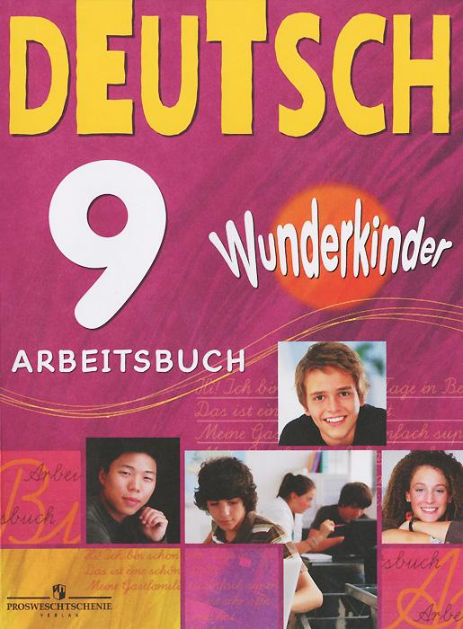 Deutsch 9: Arbeitsbuch / Немецкий язык. 9 класс. Рабочая тетрадь, О. Л. Захарова, Карл Хайнц Билер, Сильвия Шенк, Юрген Вайгман
