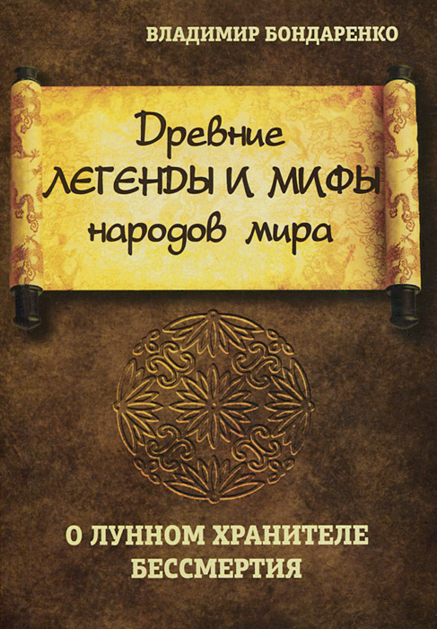 Древние легенды и мифы народов мира. О лунном хранителе бессмертия, Владимир Бондаренко