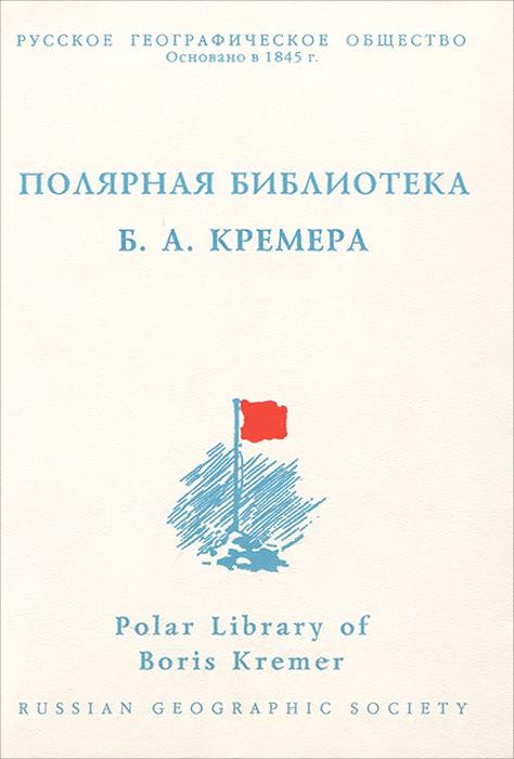 Полярная библиотека Бориса Александровича Кремера. Библиографическое описание, П. А. Дружинин