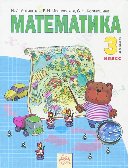 Математика. 3 класс. Учебник. В 2 частях. Часть 2, И. И. Аргинская, Е. И. Ивановская, С. Н. Кормишина