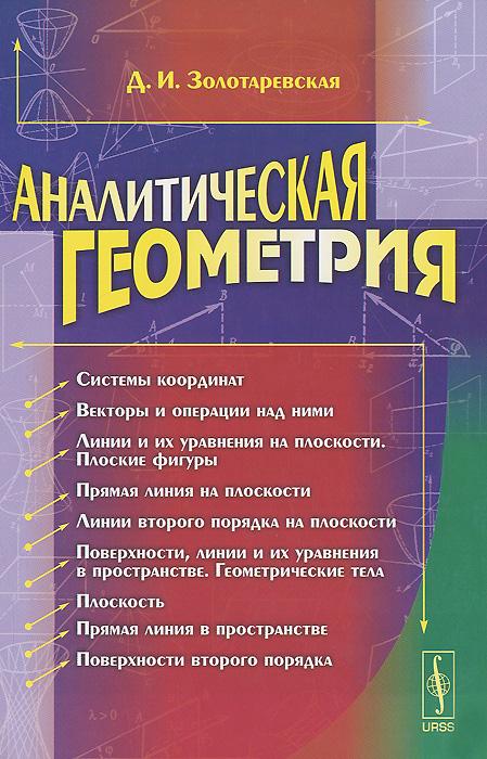 Аналитическая геометрия. Учебное пособие, Д. И. Золотаревская