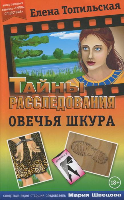 Овечья шкура, Елена Топильская