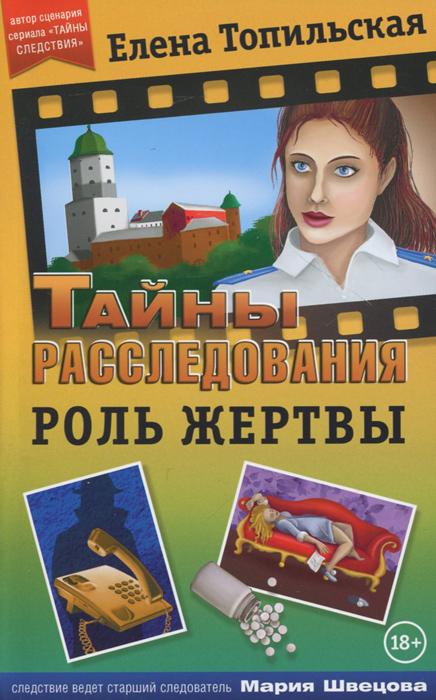 Роль жертвы, Елена Топильская