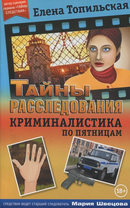 Криминалистика по пятницам, Елена Топильская