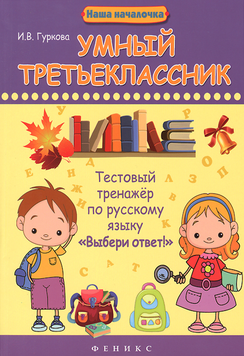 """Умный третьеклассник. Тестовый тренажер по русскому языку """"Выбери ответ!"""", И. В. Гуркова"""