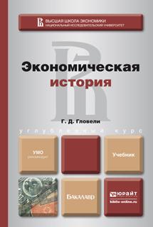 Экономическая история. Учебник, Г. Д. Гловели