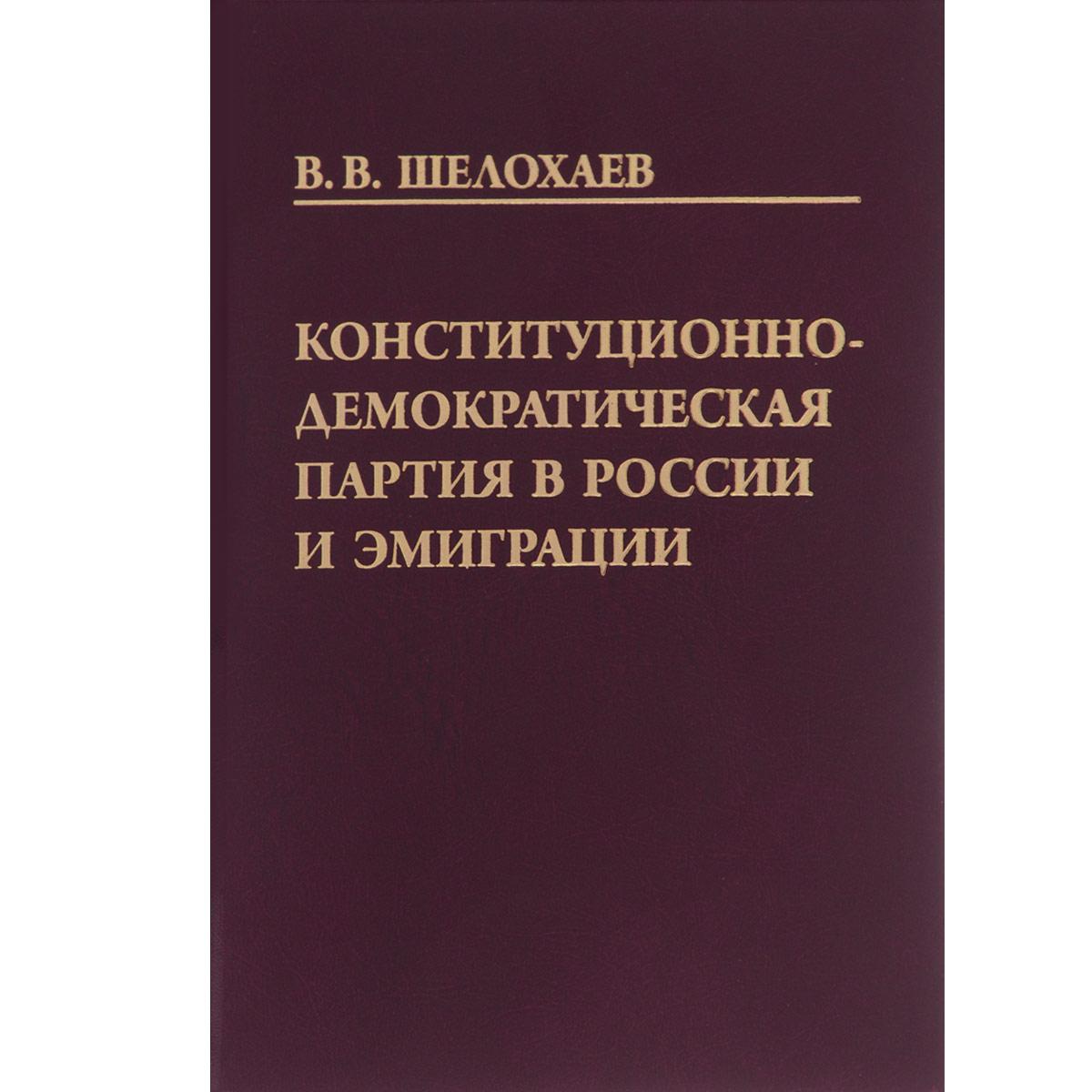 Конституционно-демократическая партия в России и эмиграции, В. В. Шелохаев