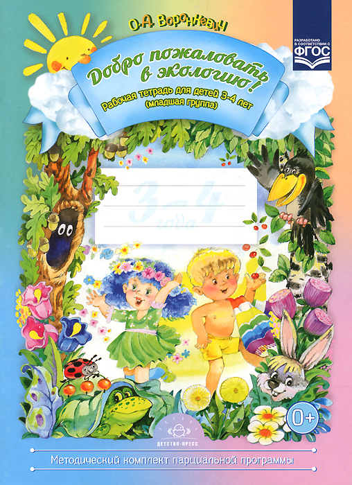 Добро пожаловать в экологию! Рабочая тетрадь для детей 3-4 лет. Младшая группа, О. А. Воронкевич