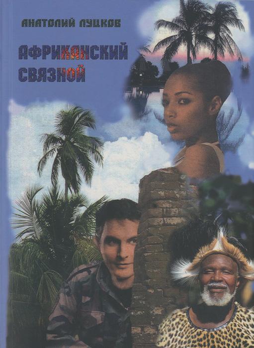 Африканский связной, Анатолий Луцков