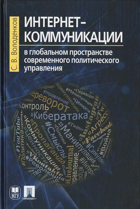 Интернет-коммуникации в глобальном пространстве современного политического управления, С. В. Володенков