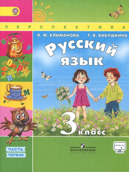 Русский язык. 3 класс. Учебник. В 2 частях. Часть 1, Л. Ф. Климанова, Т. В. Бабушкина
