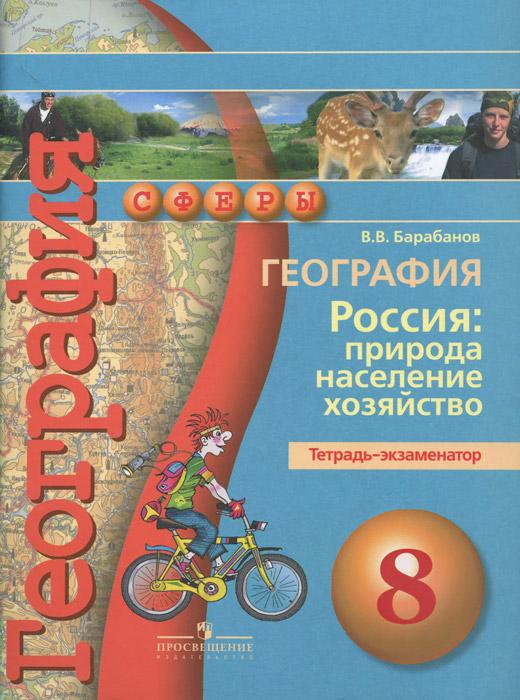 География. Россия. Природа, население, хозяйство. 8 класс. Тетрадь-экзаменатор, В. В. Барабанов