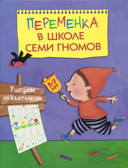 Переменка в школе семи гномов, Татьяна Воронина
