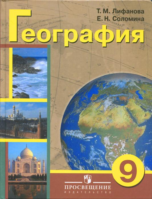 География. 9 класс. Учебник для специальных (коррекционных) образовательных учреждений VIII вида. С приложением, Т. М. Лифанова, Е. Н. Соломина