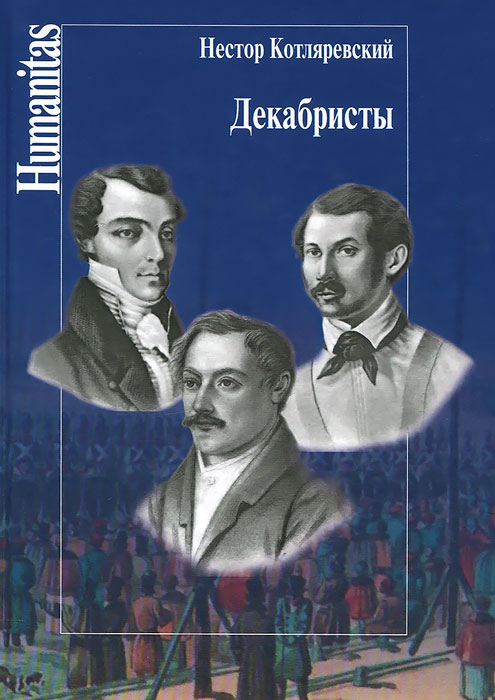 Декабристы, Нестор Котляревский