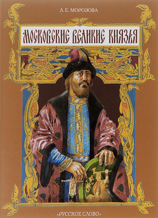 Московские великие князья, Л. Е. Морозова