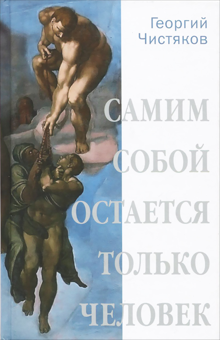 Самим собой остается только человек, Георгий Чистяков