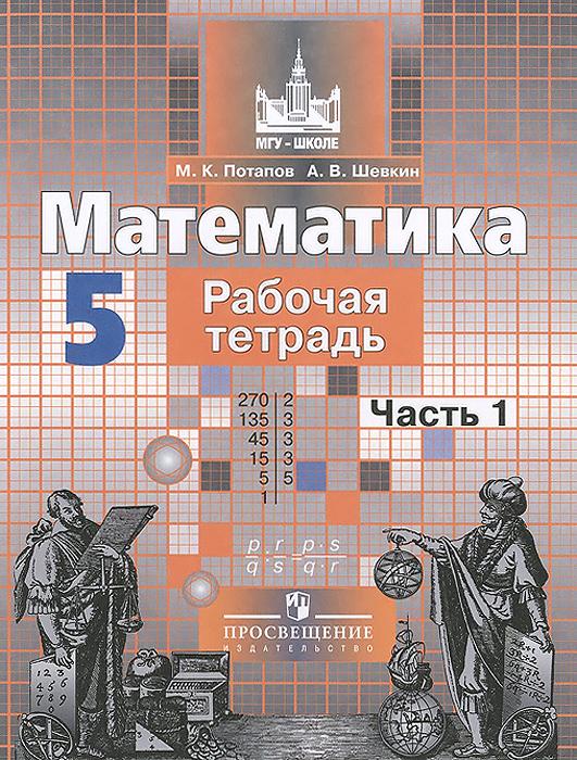 Математика. 5 класс. Рабочая тетрадь. В 2 частях. Часть 1, М. К. Потапов, А. В. Шевкин