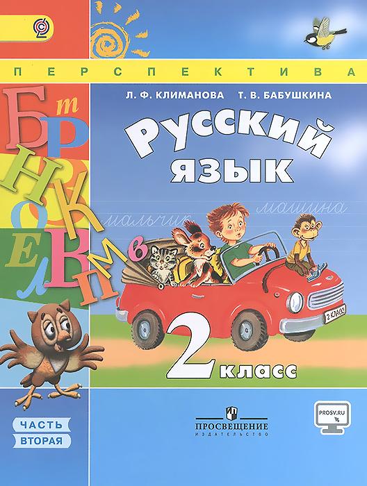 Русский язык. 2 класс. Учебник. В 2 частях. Часть 2, Л. Ф. Климанова, Т. В. Бабушкина