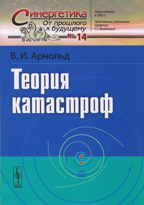 Теория катастроф, В. И. Арнольд