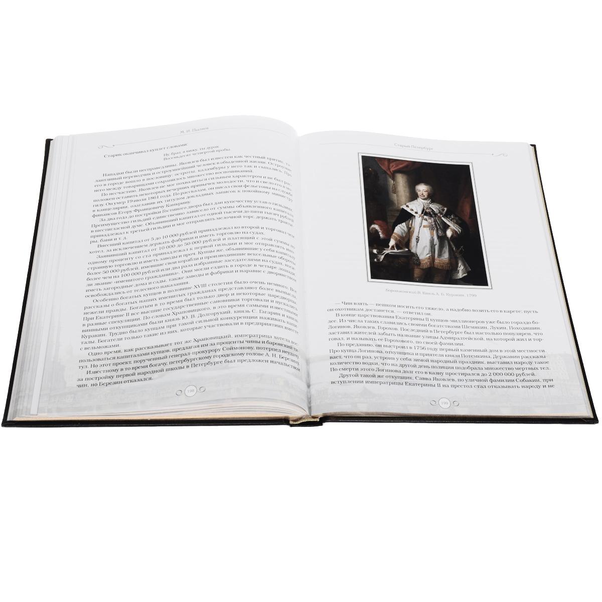 Старый Петербург. Рассказы из былой жизни столицы. Избраные главы (подарочное издание), М. И. Пыляев