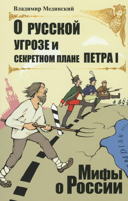 О русской угрозе и секретном плане Петра I, Владимир Мединский