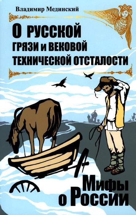 О русской грязи и вековой технической отсталости, Владимир Мединский