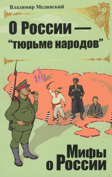 """О Роcсии - """"тюрьме народов"""", Владимир Мединский"""