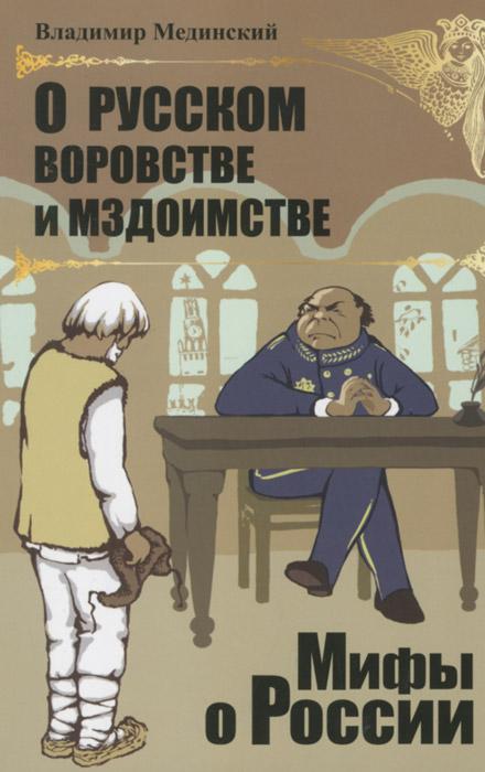 О русском воровстве и мздоимстве, Владимир Мединский