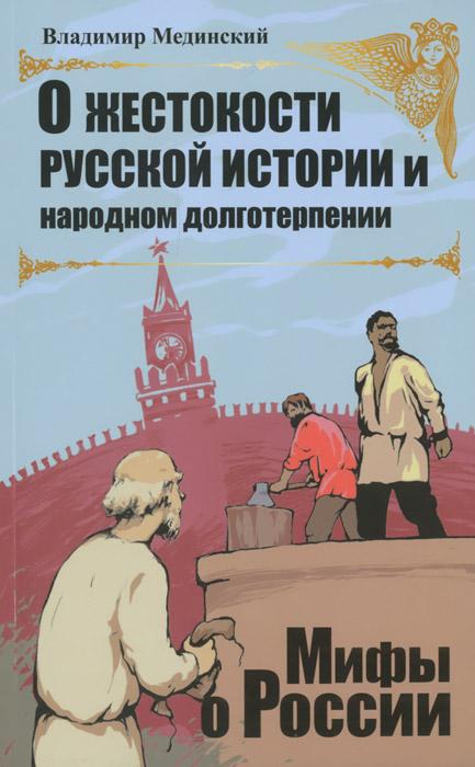 О жестокости русской истории и народном долготерпении, Владимир Мединский