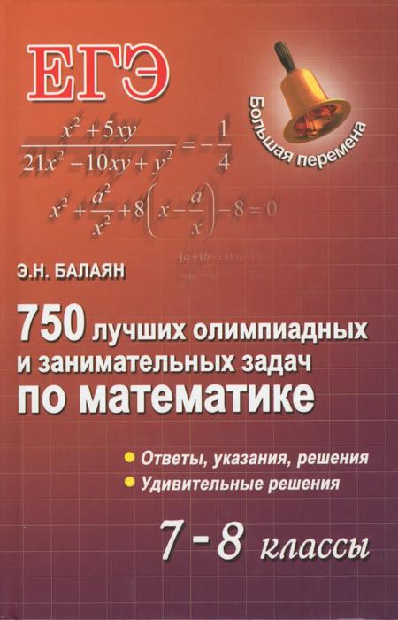 750 лучших олимпиадных и занимательных задач по математике. 7-8 классы, Э. Н. Балаян