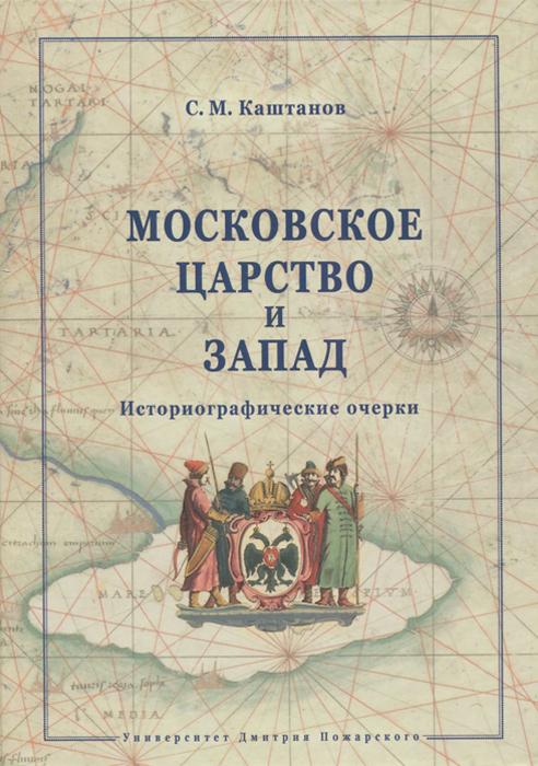 Московское царство и Запад. Исторические очерки, С. М. Каштанов
