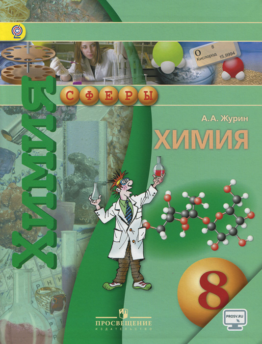 Химия. 8 класс. Учебник для общеобразовательных организаций, А. А. Журин