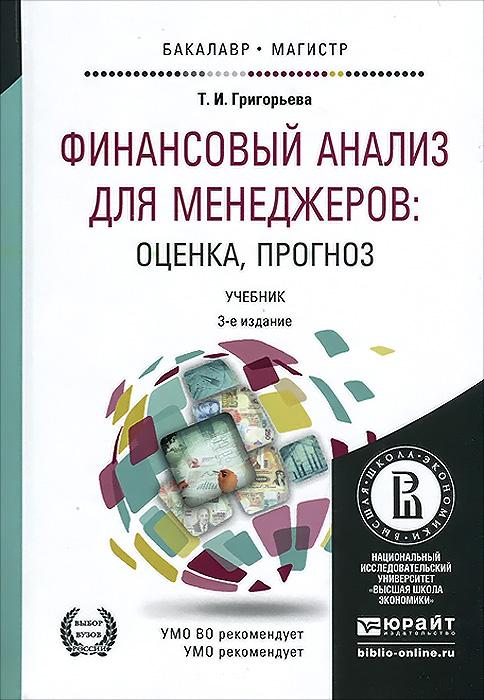 Финансовый анализ для менеджеров. Оценка, прогноз. Учебник, Т. И. Григорьева
