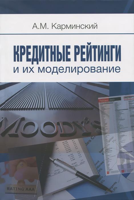 Кредитные рейтинги и их моделирование / Credit Ratings and Their Modeling, А. М. Карминский