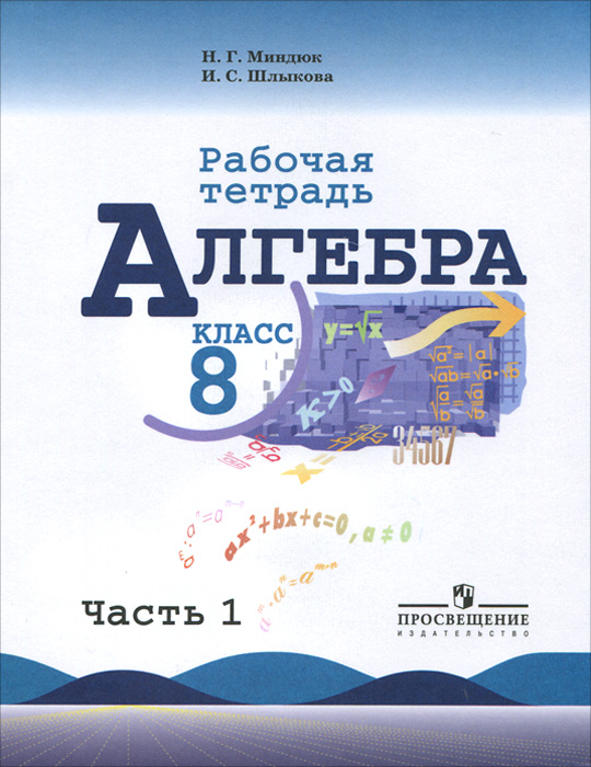 Алгебра. 8 класс. Рабочая тетрадь. В 2 частях. Часть 1, Н. Г. Миндюк, И. С. Шлыкова